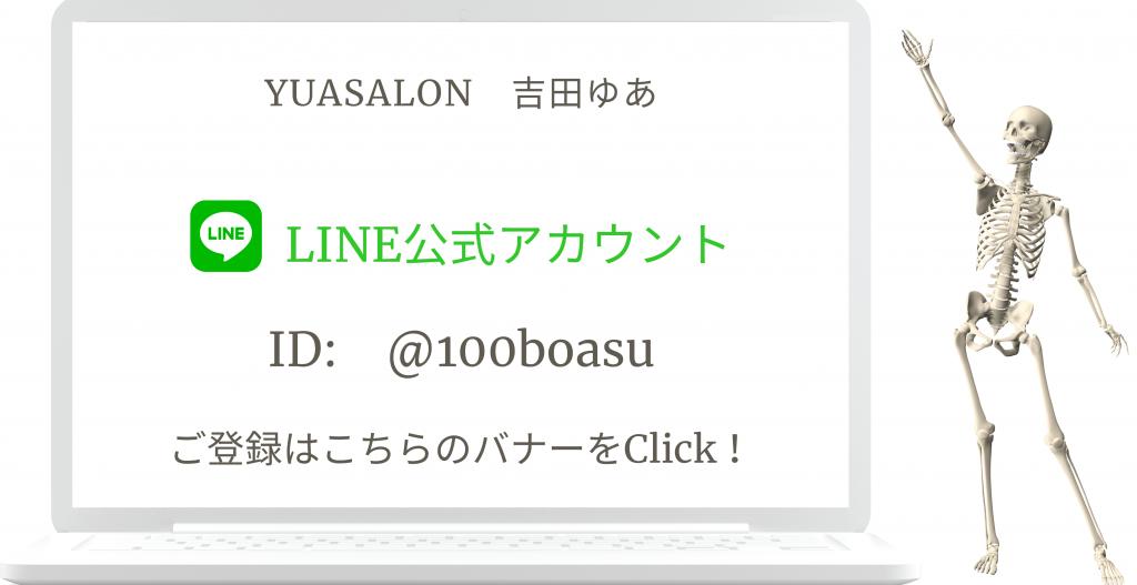 YUASALON LINE公式アカウント 予約